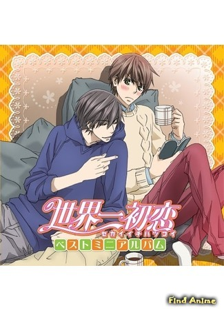 аниме Лучшая в мире первая любовь [ТВ-1] 12.06.15