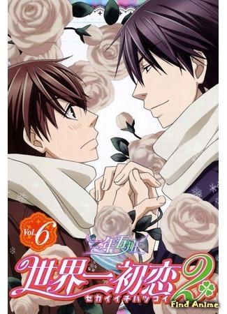 аниме Лучшая в мире первая любовь [ТВ-2] 12.06.15