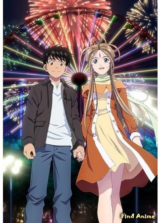 аниме Моя богиня! Вместе навсегда OVA-2 (Ah! My Goddess: Itsumo Futari de: Aa! Megami-sama!: Itsumo Futari de) 12.06.15