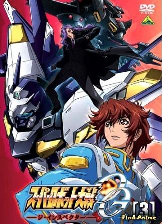 аниме Войны Супер-Роботов [ТВ-2] (Super Robot Taisen OG: The Inspector) 16.06.15