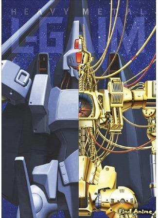 аниме Тяжёлая артиллерия Л-Гайм (Heavy Metal L-Gaim: Juusenki L-Gaim) 28.06.15