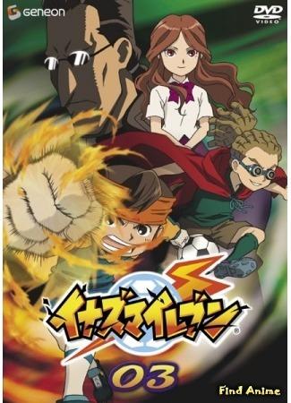 аниме Одиннадцать молний (Inazuma Eleven) 29.06.15
