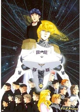 аниме Легенда о героях Галактики OVA-1 (Legend of the Galactic Heroes: Ginga Eiyuu Densetsu) 05.07.15