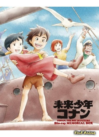 аниме Конан - мальчик из будущего (Conan, The Boy in Future: Mirai Shounen Conan) 06.07.15