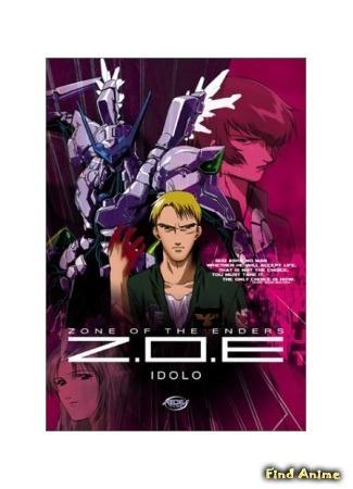 аниме Территория отверженных OVA (Zone of the Enders 2167 Idolo: Z.O.E. 2167 Idolo) 06.07.15