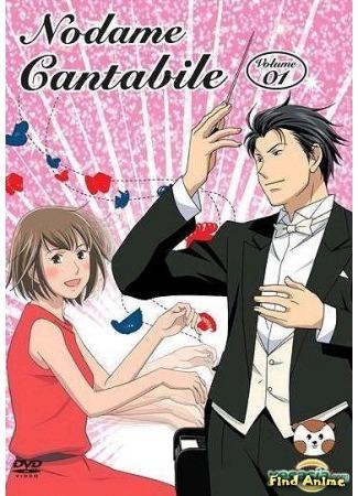аниме Нодамэ Кантабиле [ТВ-3] (Nodame Cantabile: Finale) 07.07.15