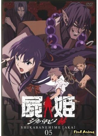 аниме Принцесса Немертвых: Красная хроника (Corpse Princess: Red: Shikabane Hime: Aka) 19.07.15