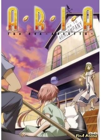 аниме Ария OVA 04.08.15