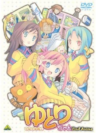 аниме Ютори-чан (Yutori-chan) 04.08.15