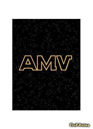 Категория AMV и клипы 12.08.15