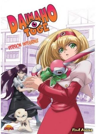 аниме Большой магический перевал (Magical Witch Punie-chan: Dai Mahou Touge) 28.09.15