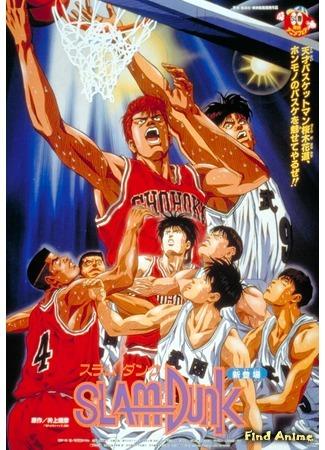 аниме Коронный бросок (фильм первый) (Slam Dunk movie 1) 30.09.15