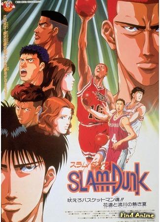 аниме Коронный бросок (фильм четвертый) (Slam Dunk: Hoero Basketman Tamashii!! Hanamichi to Nagarekawa no Nekki Natsu) 05.10.15