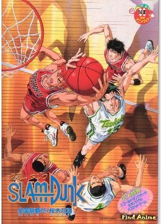 аниме Коронный бросок (фильм второй) (Slam Dunk: Zenkoku Seiha da! Sakuragi Hanamichi) 05.10.15