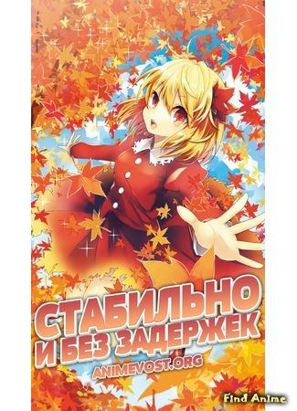 Переводчик AnimeVost 11.10.15
