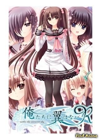 аниме Мы - бескрылые OVA 27.10.15