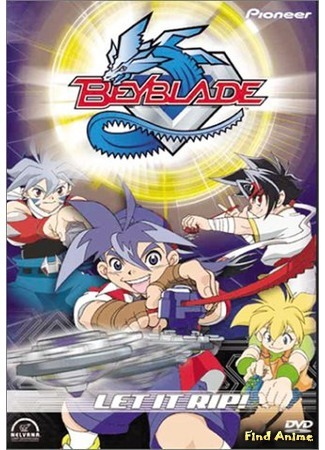 аниме Бейблэйд [ТВ-1] (Beyblade: Bakuten Shoot Beyblade) 30.10.15