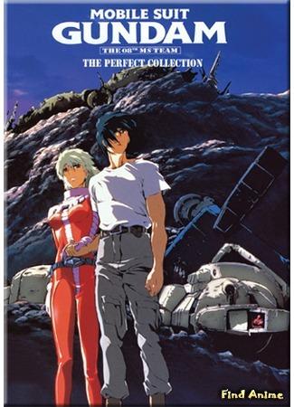 аниме Мобильный воин ГАНДАМ: Восьмой взвод МС - OVA 31.10.15