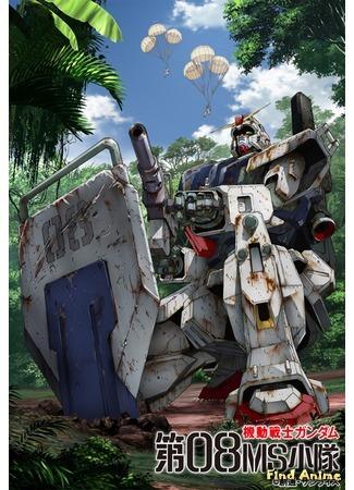 аниме Мобильный воин ГАНДАМ: Восьмой взвод МС - OVA 01.11.15