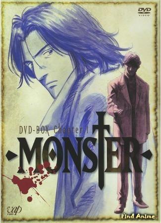 аниме Монстр (Monster) 01.11.15