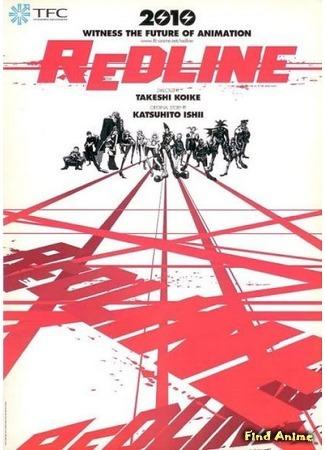 аниме Красная черта (Redline) 05.11.15