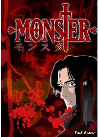 аниме Монстр (Monster) 08.11.15