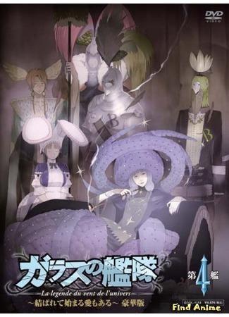 аниме Стеклянный флот: Легенда о Ветре Вселенной 09.11.15