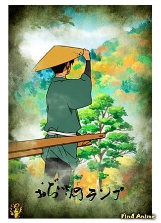 аниме Дедушкина лампа (Ojii-san no Lamp: Ojiisan no Lamp) 10.11.15