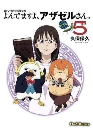 аниме Явись, Азазель OVA 12.11.15