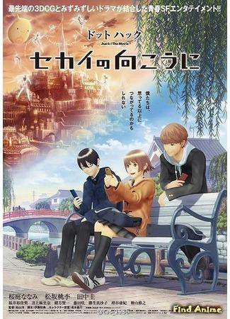 аниме .хак//По ту сторону мира (.hack//Beyond the World: .hack//Sekai no Mukou ni) 24.11.15