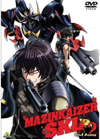 аниме Мазинкайзер OVA-3 (Mazinkaizer SKL: Mazinkaiser SKL) 26.11.15
