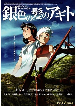 аниме Исток: Духи прошлого (Agito with Silver Hair: Gin-iro no kami no Agito) 29.11.15