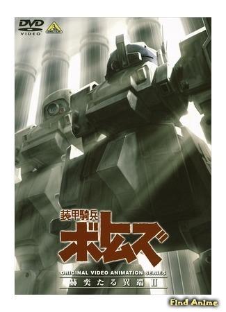 аниме Бронированные воины Вотомы: Сияющая ересь OVA-4 13.12.15