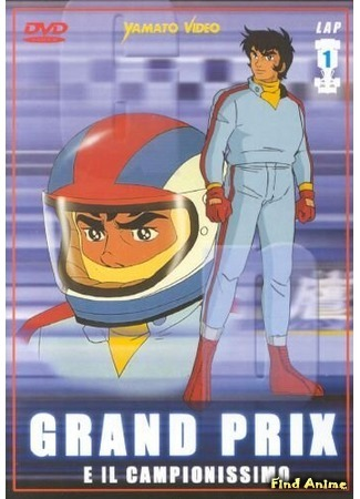 аниме Эмблема - стрела: Ястреб Гран-При (Arrow Emblem: Hawk of the Grand Prix: Arrow Emblem Grand Prix no Taka) 13.12.15