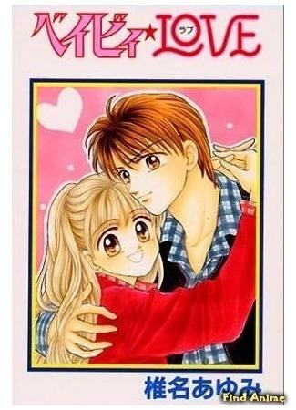аниме Детская любовь (Baby Love) 17.12.15