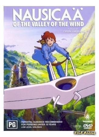 аниме Навсикая из Долины Ветров (Nausicaa of the Valley of Wind: Kaze no Tani no Nausicaa) 15.02.16