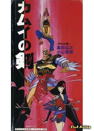 аниме Клинок Камуи (Dagger of Kamui: Kamui no Ken) 20.02.16