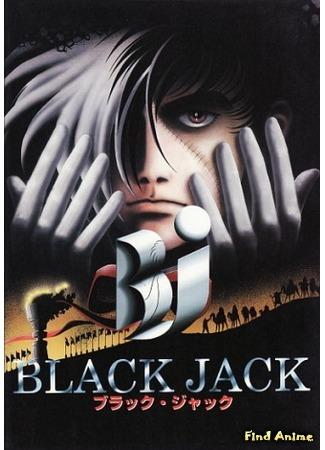 аниме Медицинские карты Черного Джека (фильм первый) (Black Jack the Movie) 20.02.16