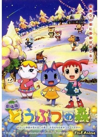 аниме Деревня животных (Animal Forest: Gekijouban Doubutsu no Mori) 27.02.16