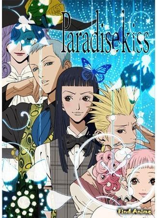 """аниме Ателье """"Райский поцелуй"""" (Paradise Kiss) 18.03.16"""