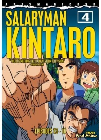аниме Служащий Кинтаро (Salaryman Kintarou) 19.03.16