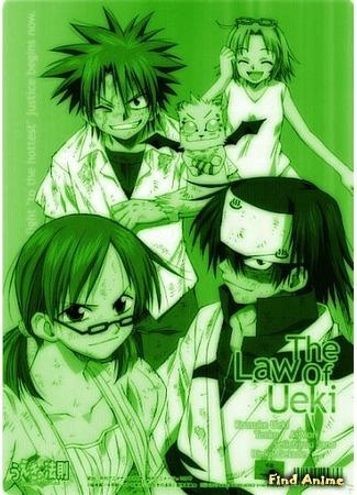 аниме Закон Уэки (The Law of Ueki: Ueki no Housoku) 26.03.16