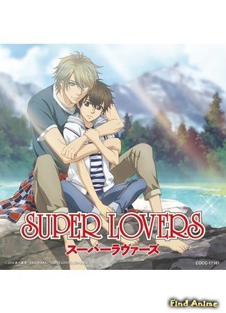 аниме Больше, чем возлюбленные (Super Lovers) 11.05.16