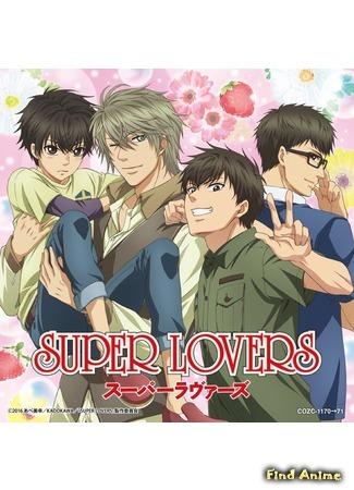 аниме Больше, чем возлюбленные (Super Lovers) 25.05.16