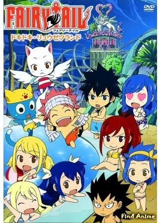 аниме Сказка о хвосте феи [OVA] 27.05.16