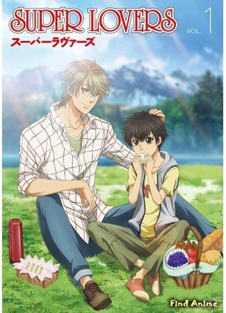 аниме Больше, чем возлюбленные (Super Lovers) 09.06.16