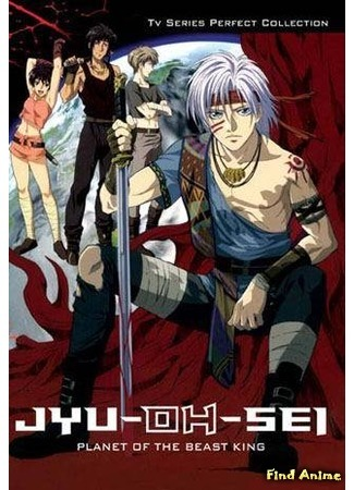 аниме Планета Короля Зверей (Planet of the Beast King: Jyu Oh Sei) 29.06.16