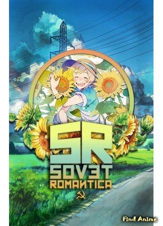 Переводчик Sovet Romantica 01.07.16