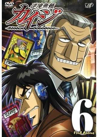 аниме Кайдзи [ТВ-1] (Gyakkyou Burai Kaiji: Ultimate Survivor) 03.07.16