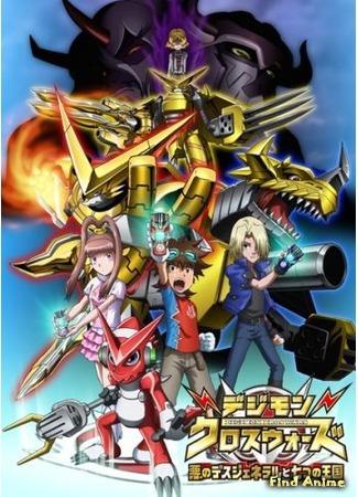 аниме Перекрёстные войны дигимонов (сезон второй) (Digimon Xros Wars: The Evil Death Generals and the Seven Kingdoms: Digimon Xros Wars: Aku no Death General to Nanatsu no Oukoku) 26.08.16